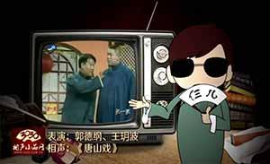 郭德纲 王玥波 相声《唐山戏》清晰版
