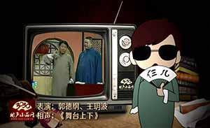 郭德纲 王玥波 相声《舞台上下》清晰版