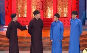 徐涛 郭威 高玉凯 王善勇 相声《方言万花筒》