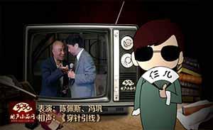 陈佩斯 冯巩 相声《穿针引线》清晰版