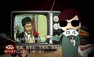 赵本山 王秀芬 陈佩云 二人转拉场戏《摔三弦》清晰版