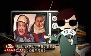 赵本山 李静 黄晓娟 二人转拉场戏《去年今日》清晰版