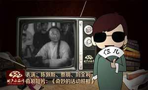 陈佩斯 蔡明 喜剧短片《奇妙的活动照相》清晰版