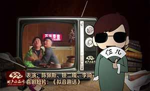 陈佩斯 姚二嘎 李琦 喜剧短片《拟音趣话》清晰版