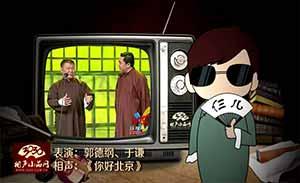 郭德纲 于谦 相声《你好北京》清晰版