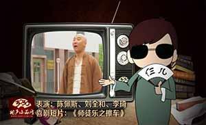 陈佩斯 刘全和 李琦 喜剧短片《师徒乐之擦车》清晰版