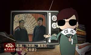马志明 黄族民 相声《称谓》清晰版