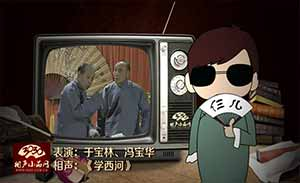 于宝林 冯宝华 相声《学西河》清晰版