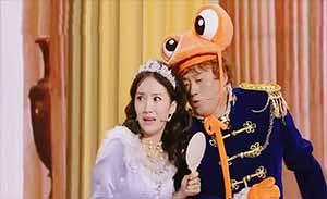 宋晓峰 李念等 小品《公主与青蛙》