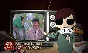 赵本山 李静 小品《自找有趣》清晰版