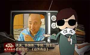 陈佩斯 李琦 刘金山 喜剧短片《山外有山》清晰版