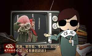 郭冬临 李文启 买红妹 小品《有事您说话》清晰版