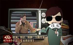 郭达 杨静 王魏冬至 小品《远亲近邻》清晰版