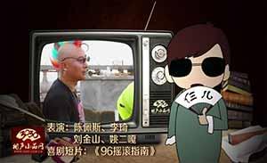 陈佩斯 李琦 刘金山 姚二嘎 喜剧短片《96摇滚指南》清晰版
