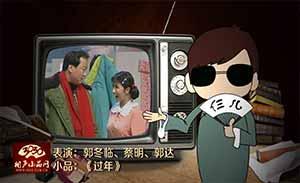 郭冬临 蔡明 郭达 小品《过年》清晰版