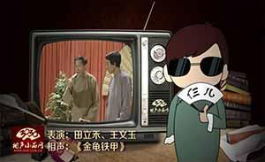 田立禾 王文玉 相声《金龟铁甲》清晰版