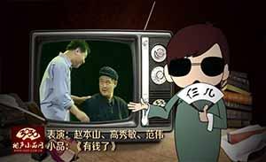 赵本山 高秀敏 范伟 小品《有钱了》清晰版