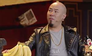 王萌 赵彬等 小品《万能的香蕉》