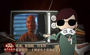 陈佩斯 刘全利 喜剧短片《师徒乐之见利忘义》清晰版