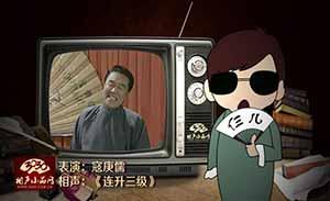 寇庚儒 相声《连升三级》清晰版