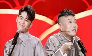 张云雷 杨九郎 相声《尚好的青春》
