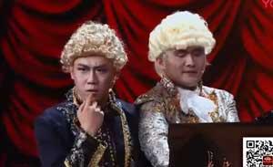 侯乐天 石磊 小品《当贝多芬遇上莫扎特》