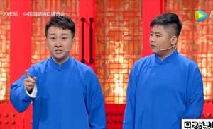 张番 刘铨淼 相声《分手快乐》
