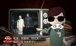郭德纲 刘云天 相声《日本梆子》清晰版