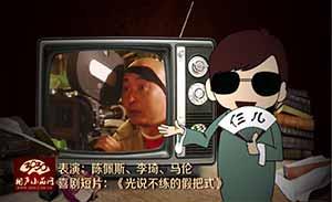 陈佩斯 李琦 马伦 喜剧短片《光说不练的假把式》清晰版