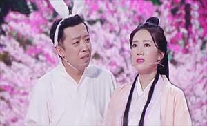 李念 李菁等 小品《娥兔情未了》
