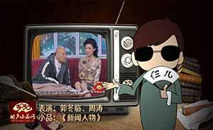 郭冬临 周涛 小品《新闻人物》清晰版
