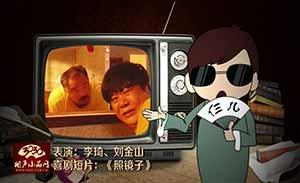 李琦 刘金山 喜剧短片《照镜子》清晰版