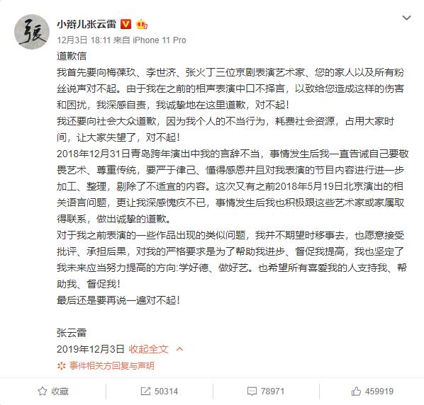 张云雷发布个人道歉信,表示向各位艺术家及所有粉丝致歉,并接受批评承担后果 相声 德云社 道歉 张云雷 3030说  第2张