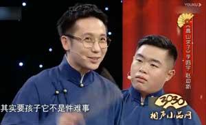"""李鸣宇 赵迎新根据传统相声""""拴娃娃""""改编的作品《高山求子》"""