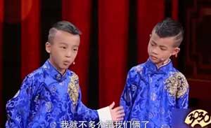 苗阜的双胞胎徒弟 大宝与小宝 可爱至极,表演的相声《双簧》