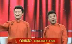 吴南言 王志博 相声《音乐家》