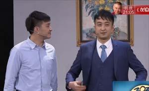 张琛 林松 师帅等 小品《职场陷阱 你中招了吗》