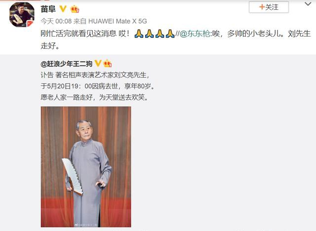 著名相声表演艺术家刘文亮先生因病在石家庄逝世,享年81岁 相声名家 相声 贾振良 刘文亮 3030说  第2张